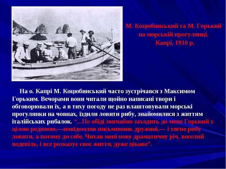На о. Капрі М. Коцюбинський часто зустрічався з Максимом Горьким. Вечорами во...