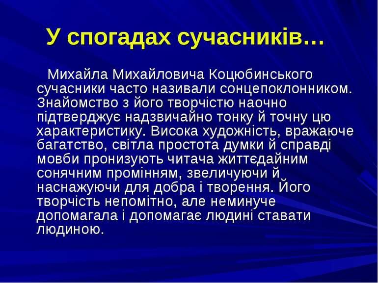 У спогадах сучасників… Михайла Михайловича Коцюбинського сучасники часто нази...