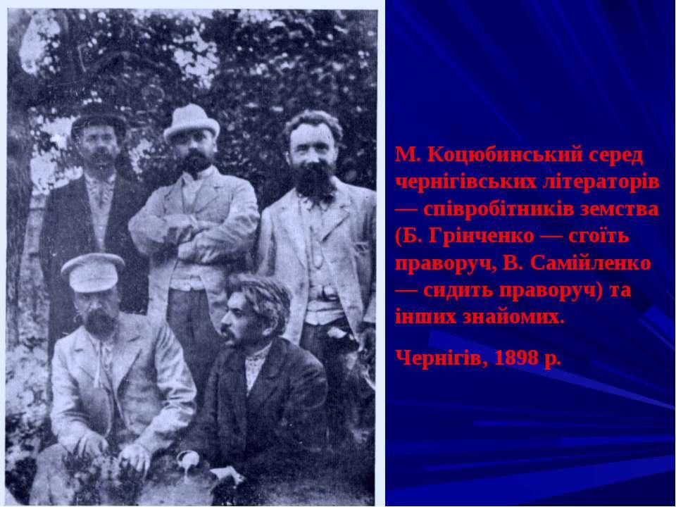 М. Коцюбинський серед чернігівських літераторів — співробітників земства (Б. ...