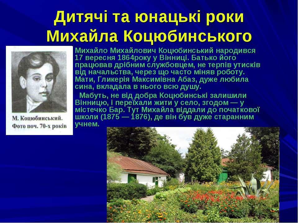 Дитячі та юнацькі роки Михайла Коцюбинського Михайло Михайлович Коцюбинський ...