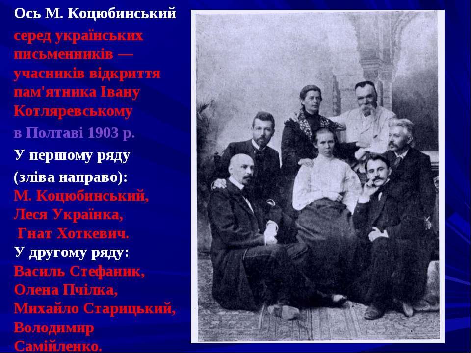 Ось М. Коцюбинський серед українських письменників — учасників відкриття пам'...