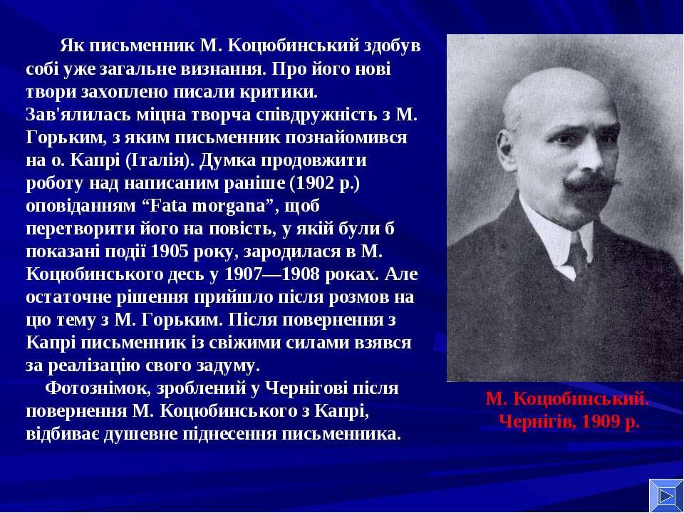 Як письменник М. Коцюбинський здобув собі уже загальне визнання. Про його нов...