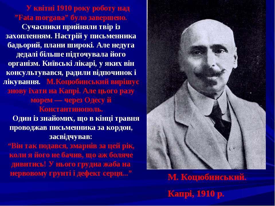 """У квітні 1910 року роботу над """"Fata morgana"""" було завершено. Сучасники прийня..."""