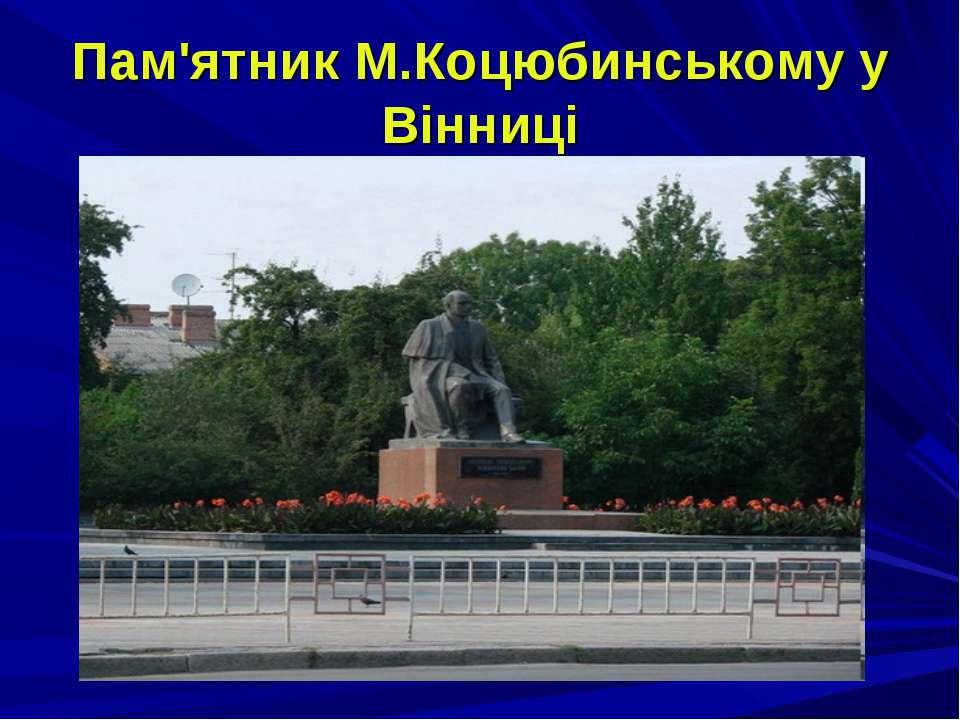 Пам'ятник М.Коцюбинському у Вінниці