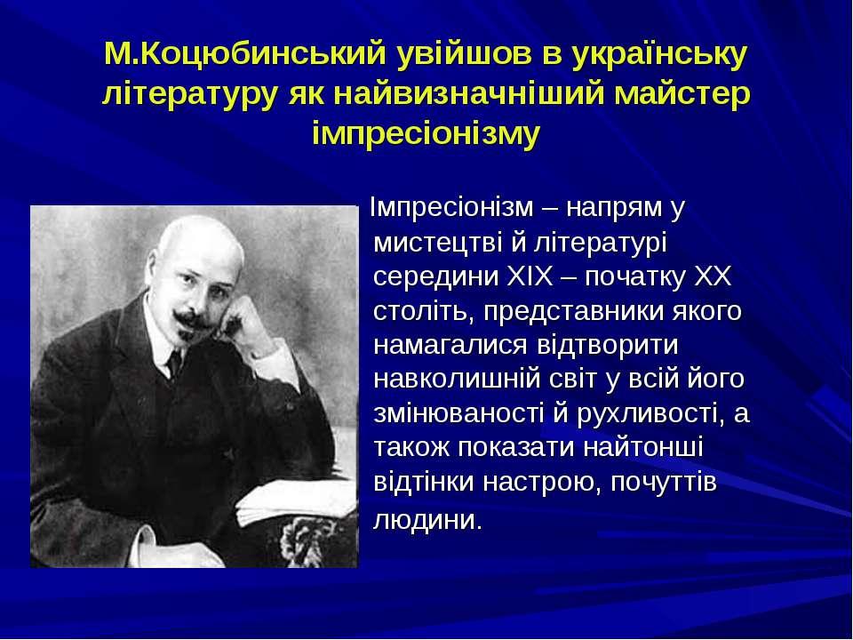 М.Коцюбинський увійшов в українську літературу як найвизначніший майстер імпр...
