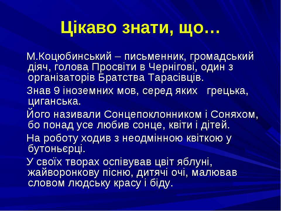 Цікаво знати, що… М.Коцюбинський – письменник, громадський діяч, голова Просв...