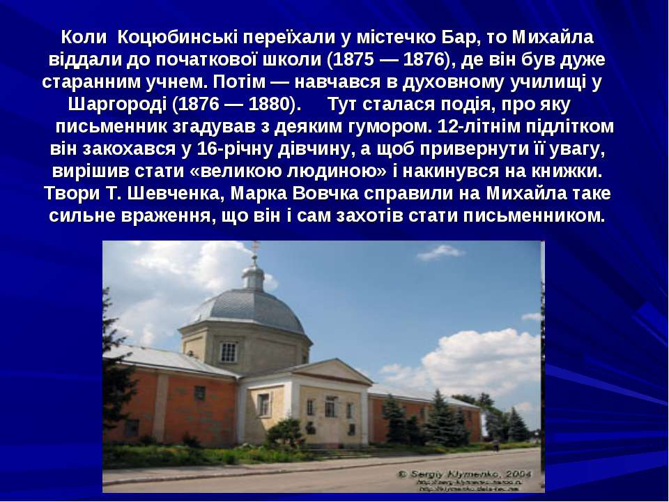 Коли Коцюбинські переїхали у містечко Бар, то Михайла віддали до початкової ш...