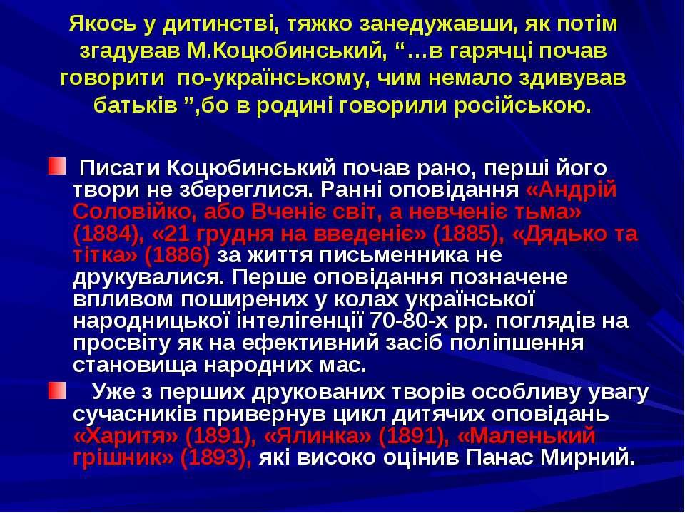 """Якось у дитинстві, тяжко занедужавши, як потім згадував М.Коцюбинський, """"…в г..."""