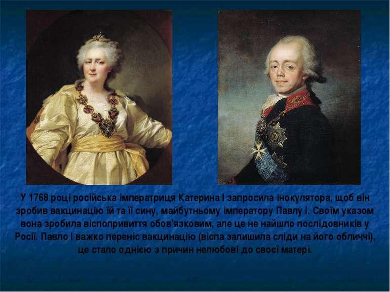 У 1768 році російська імператриця Катерина І запросила інокулятора, щоб він з...
