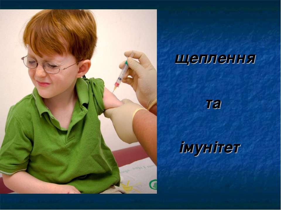 щеплення та імунітет
