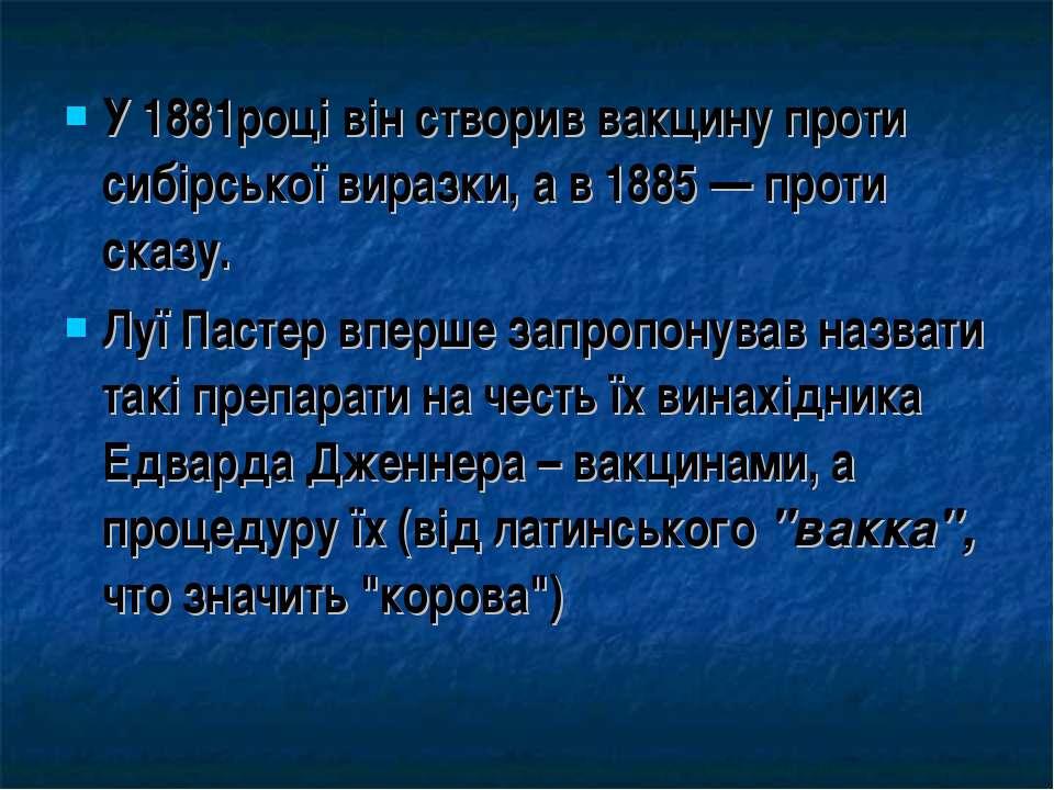 У 1881році він створив вакцину проти сибірської виразки, а в 1885 — проти ска...