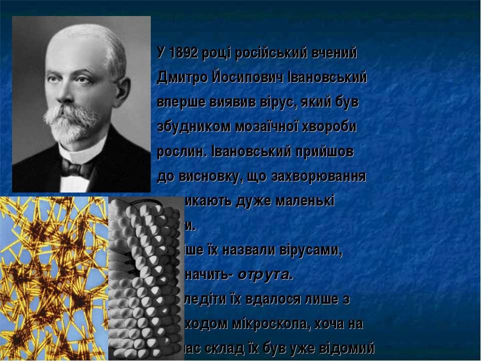 У 1892 році російський вчений Дмитро Йосипович Івановський вперше виявив віру...