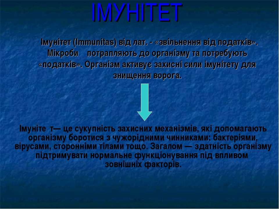 ІМУНІТЕТ Імуніте т— це сукупність захисних механізмів, які допомагають органі...