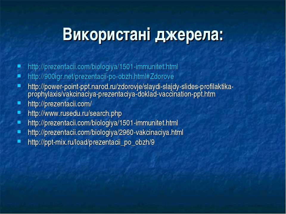 Використані джерела: http://prezentacii.com/biologiya/1501-immunitet.html htt...