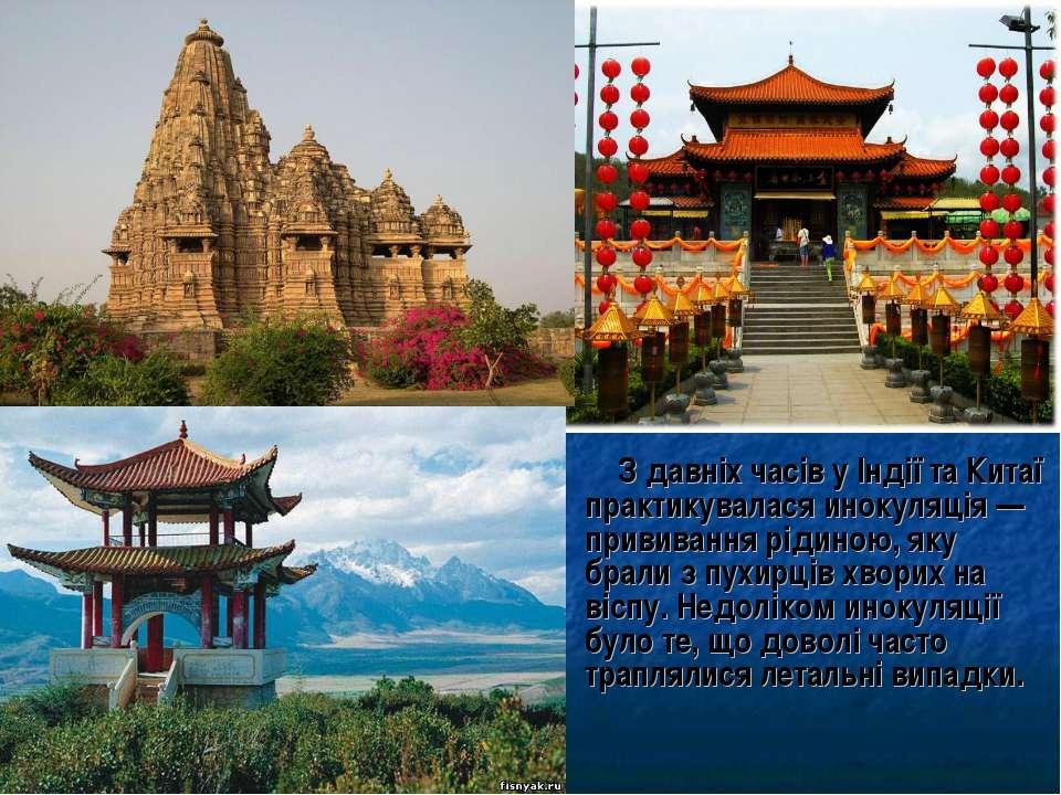 З давніх часів у Індії та Китаї практикувалася инокуляція — прививання рідино...