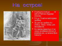 З третього січня до 14 квітня Робінзон будував огорожу. З 4 до 16 квітня майс...