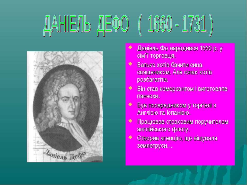 """Даніель Фо народився 1660 р. у сім""""ї торговця. Батько хотів бачити сина свяще..."""