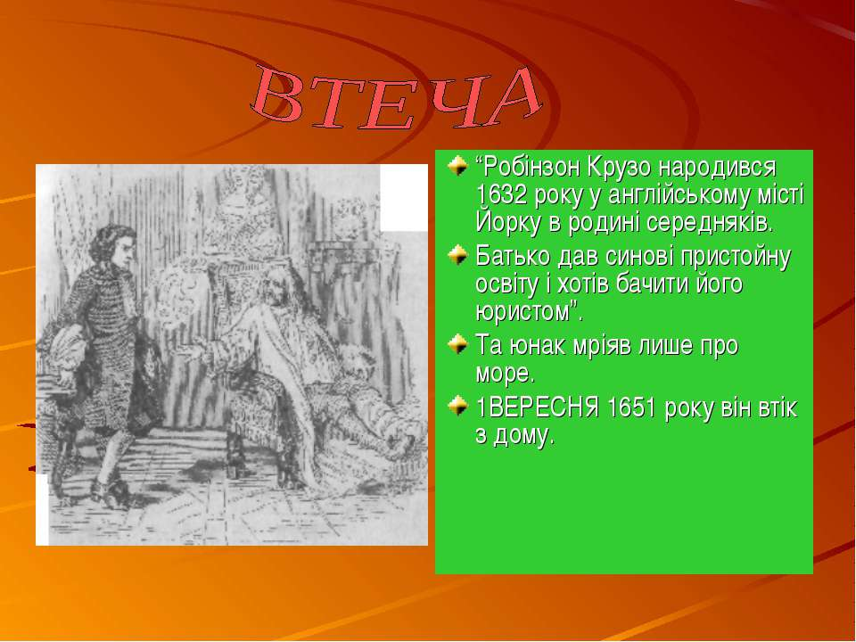"""""""Робінзон Крузо народився 1632 року у англійському місті Йорку в родині серед..."""