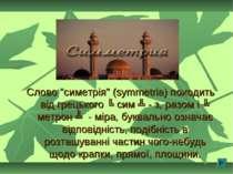 """Слово """"симетрія"""" (symmetria) походить від грецького ╚ сим ╩ - з, разом і ╚ ме..."""