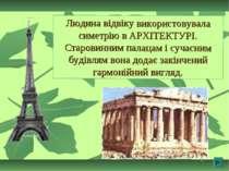 Людина відвіку використовувала симетрію в АРХІТЕКТУРІ. Старовинним палацам і ...