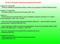 Розділ ІV. Економіка і раціональне природокористування Акимова Т.А., Хаскин В...