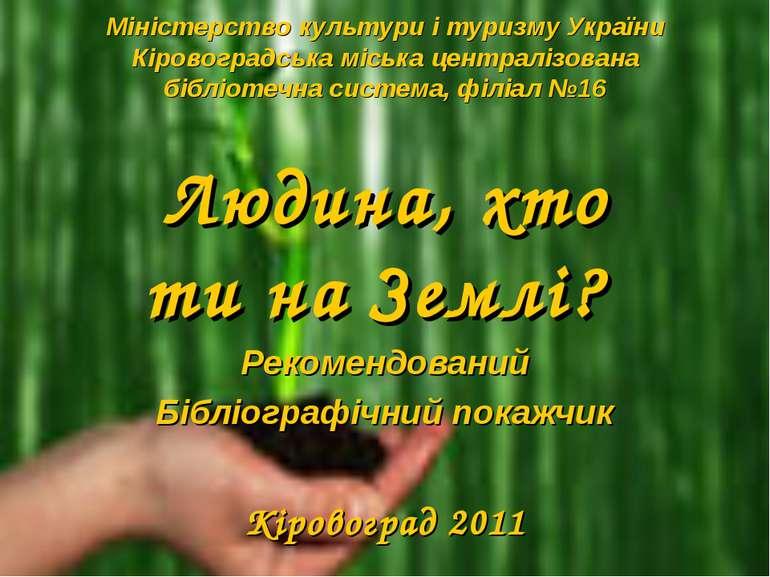Міністерство культури і туризму України Кіровоградська міська централізована ...