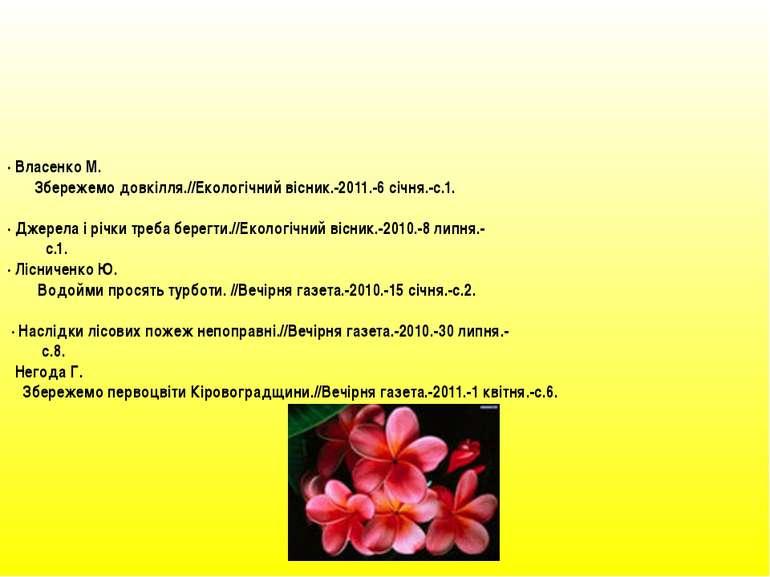 ∙ Власенко М. Збережемо довкілля.//Екологічний вісник.-2011.-6 січня.-с.1. ∙ ...