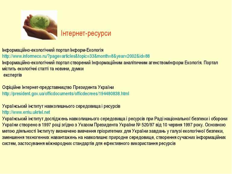 Інтернет-ресурси Інформаційно-екологічний портал Інформ-Екологія http://www.i...