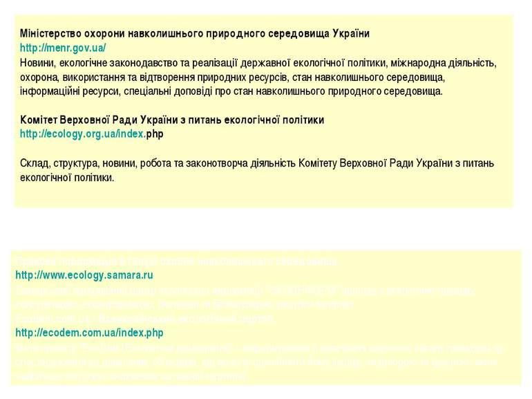 Міністерство охорони навколишнього природного середовища України http://menr....