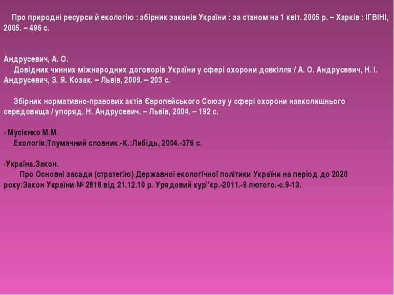 Про природні ресурси й екологію : збірник законів України : за станом на 1 кв...
