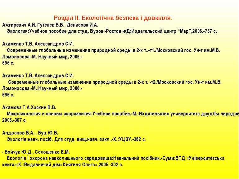 Розділ ІІ. Екологічна безпека і довкілля. Ажгиревич А.И. Гутенев В.В., Денисо...