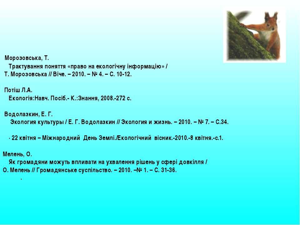 Морозовська, Т. Трактування поняття «право на екологічну інформацію» / Т. Мор...