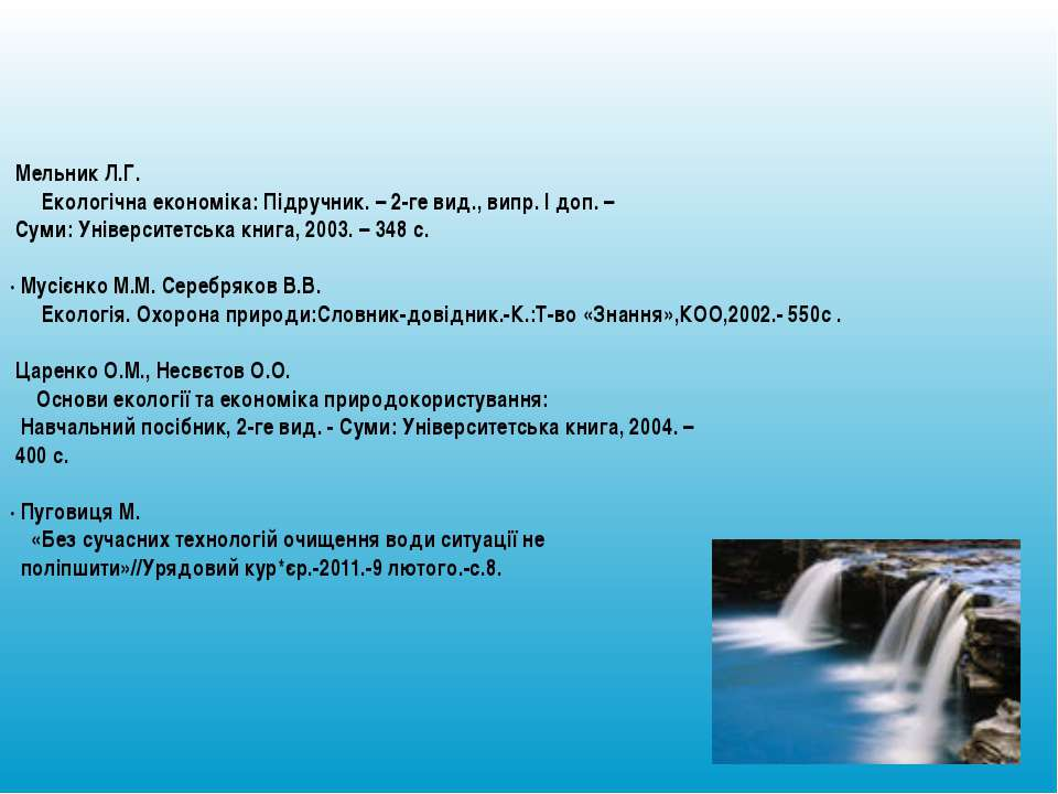 Мельник Л.Г. Екологічна економіка: Підручник. – 2-ге вид., випр. І доп. – Сум...