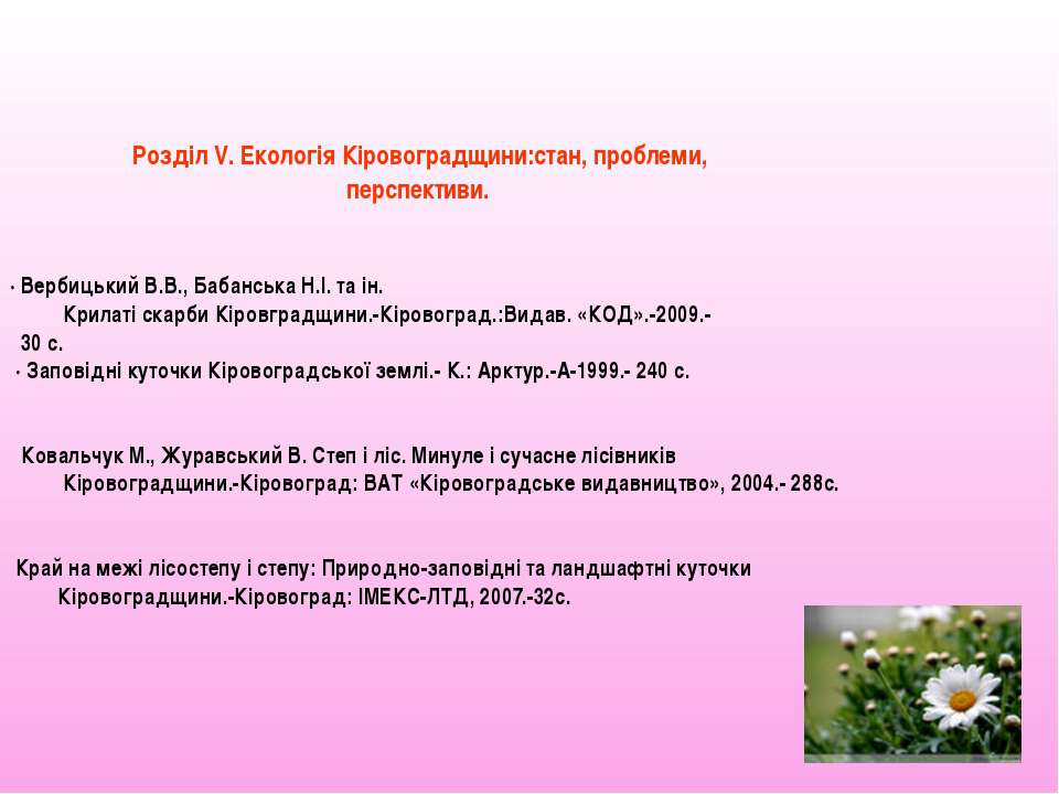 Розділ V. Екологія Кіровоградщини:стан, проблеми, перспективи. ∙ Вербицький В...