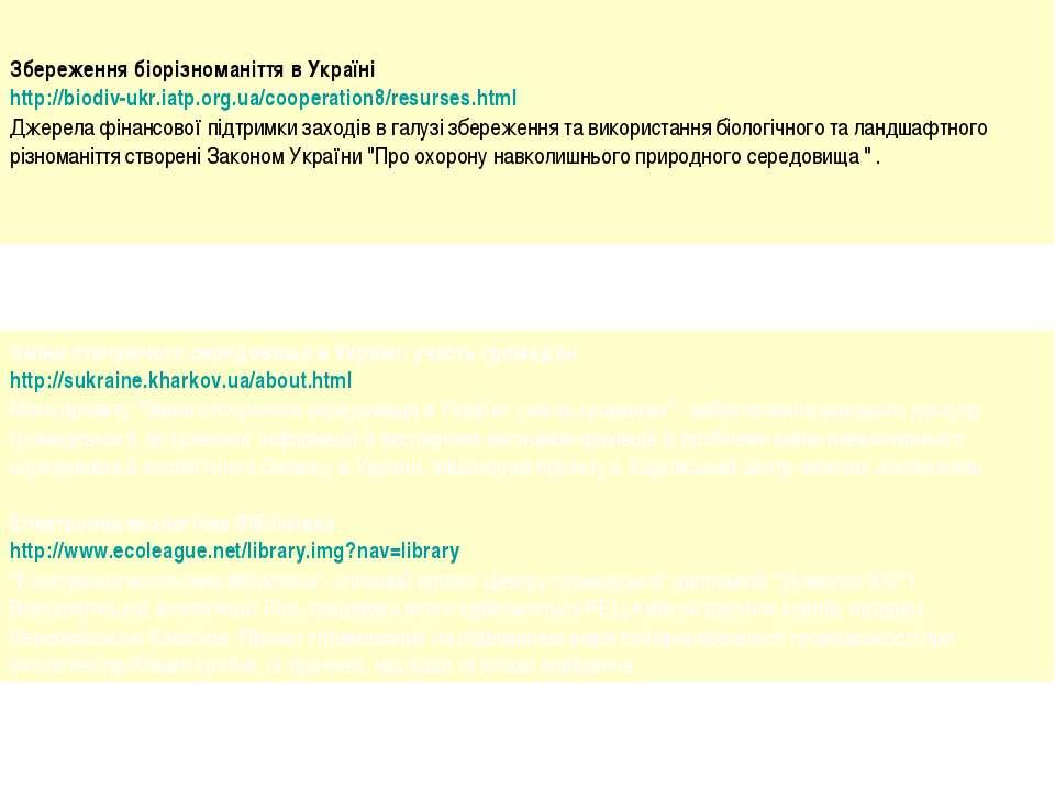Збереження біорізноманіття в Україні http://biodiv-ukr.iatp.org.ua/cooperatio...