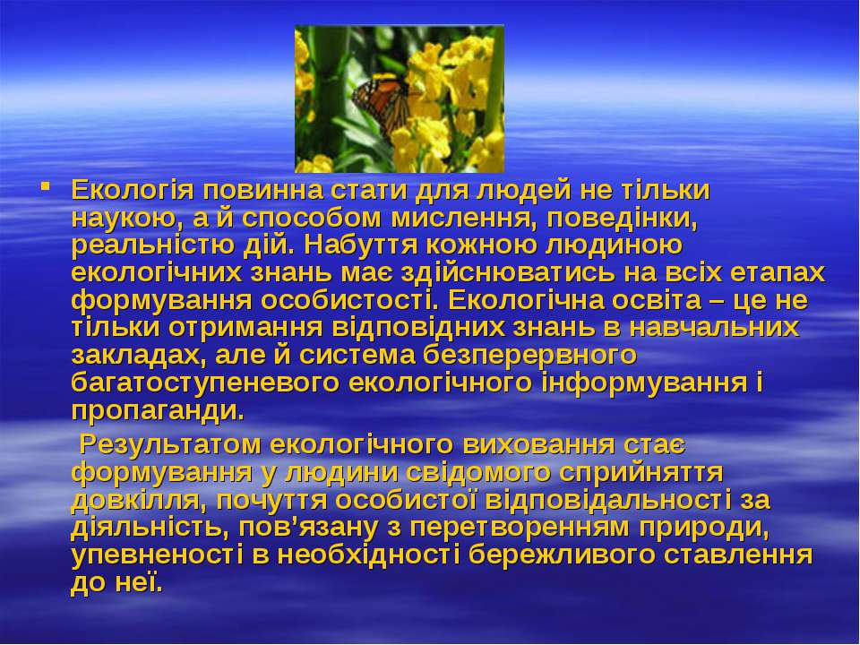 Екологія повинна стати для людей не тільки наукою, а й способом мислення, пов...