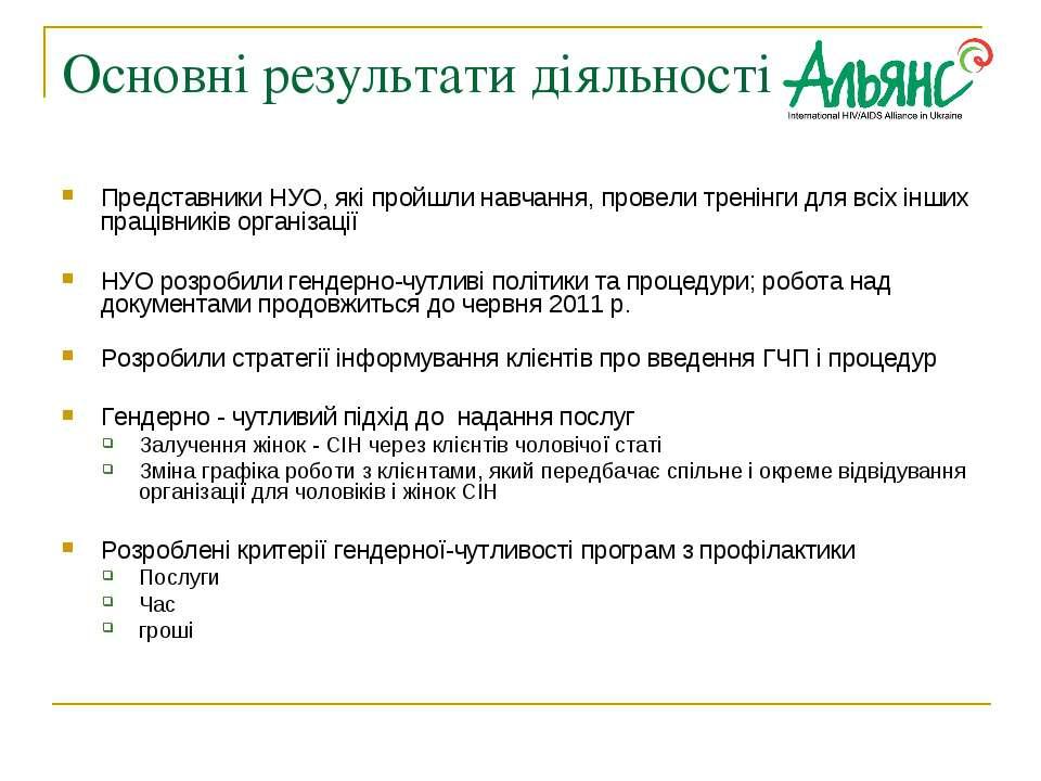 Основні результати діяльності Представники НУО, які пройшли навчання, провели...