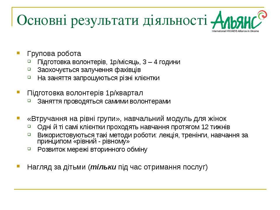 Основні результати діяльності Групова робота Підготовка волонтерів, 1р/місяць...