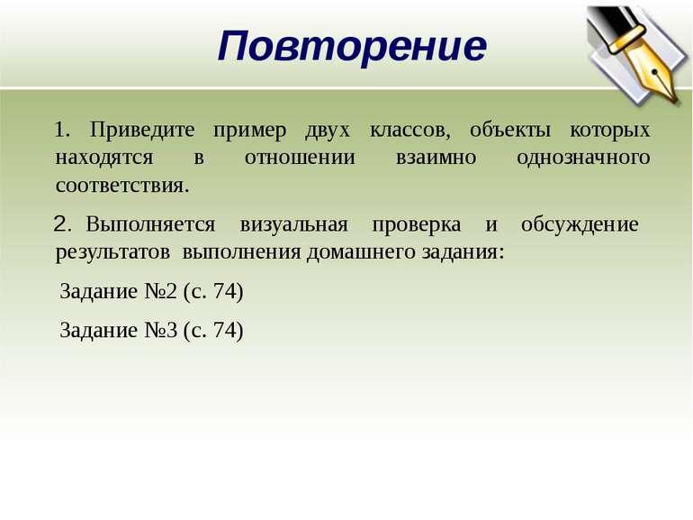 Повторение Приведите пример двух классов, объекты которых находятся в отношен...