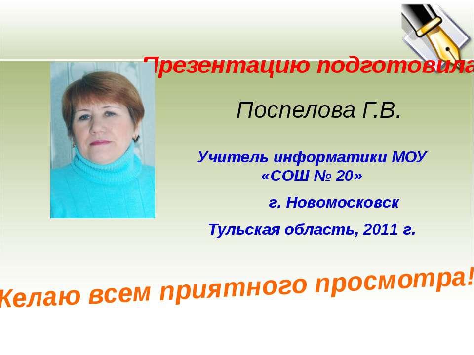 Презентацию подготовила Поспелова Г.В. Учитель информатики МОУ «СОШ № 20» г. ...