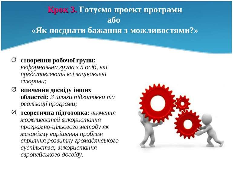 Крок 3. Готуємо проект програми або «Як поєднати бажання з можливостями?» ств...