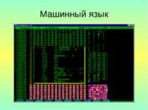 Машинный язык