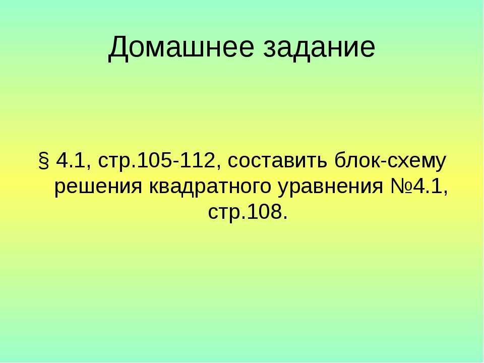 Домашнее задание § 4.1, стр.105-112, составить блок-схему решения квадратного...
