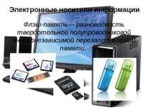 Электронные носители информации Флэш-память— разновидность твердотельной полу...