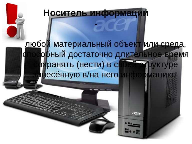 Носитель информации - любой материальный объект или среда, способный достаточ...