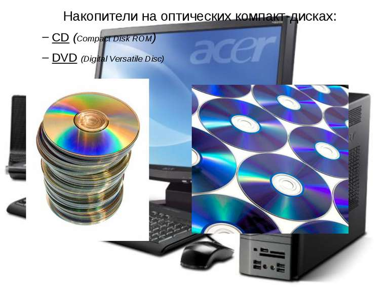 Накопители на оптических компакт-дисках: CD (Compact Disk ROM) DVD (Digital V...
