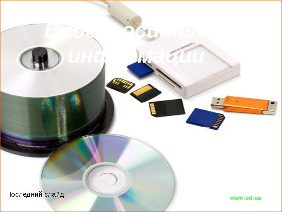 Виды носителей информации Последний слайд Виды носителей информации