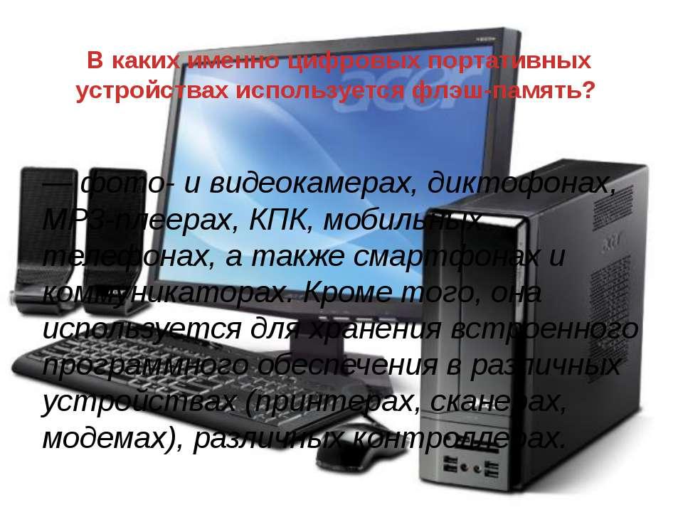 В каких именно цифровых портативных устройствах используется флэш-память? — ф...