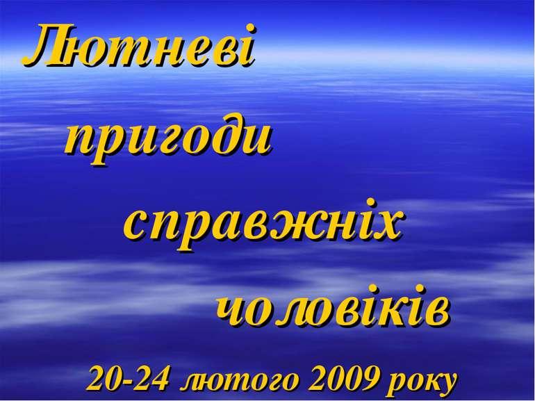 Лютневі пригоди справжніх чоловіків 20-24 лютого 2009 року