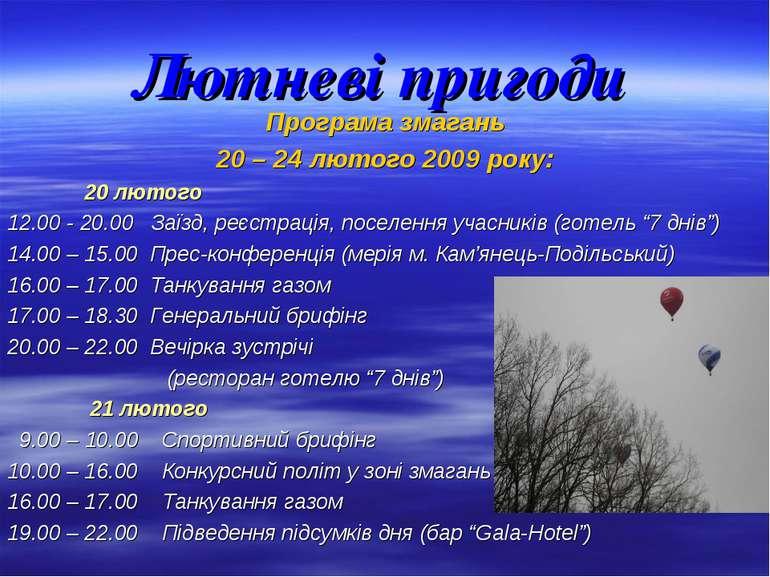 Лютневі пригоди Програма змагань 20 – 24 лютого 2009 року: 20 лютого 12.00 - ...